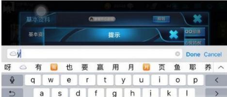 王者荣耀花朵云彩符号输入法手机版 v7.0.4265 安卓版