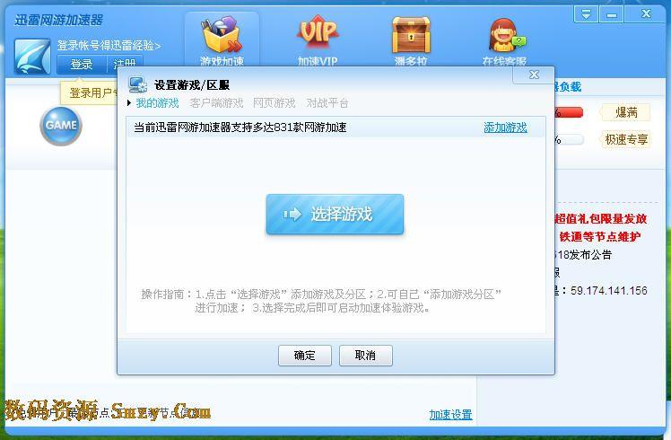 迅雷网游加速器官方版(迅雷游戏加速器) v3.7.0.8754 官方免费版