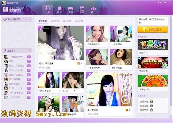 聊伴客户端(视频聊天室软件) v1.01 简体中文版