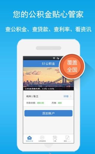 北京哪个app能查公积金