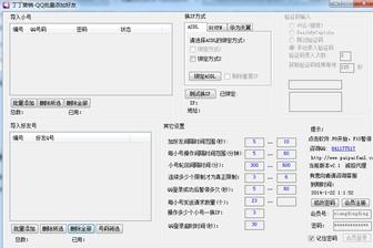 qq加好友軟件4.7_qq加好友軟件4.7