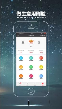 刷脸手机app(生意管理软件) v4.6.1 苹果版