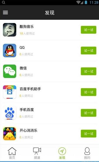 微信视频app苹果版(手机在线视频播放软件) v0.5 官方版