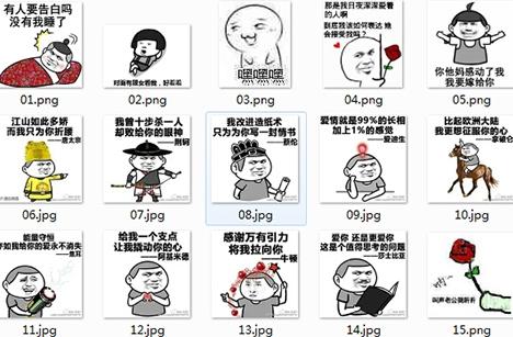首页 软件下载 联络聊天 qq 表情 > 撩妹qq表情包下载  撩妹qq表情包图片