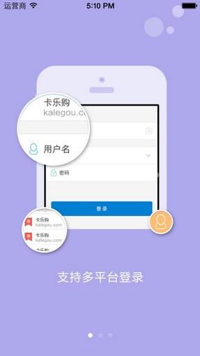 支持多卡盟登录  有些用户在多个卡盟平台有账号,我们的应用支持