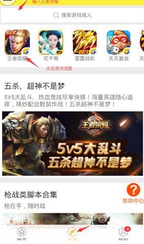 皮肤荣耀ios苹果修改器v2.0手机作文版v皮肤修改王者教学设计图片