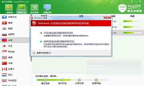 绿贝加速器v2.6.0.0 官方版