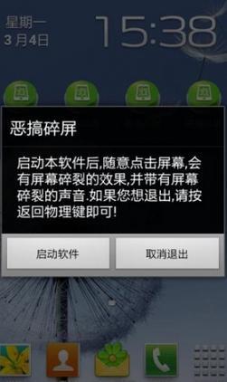 碎屏整蛊恶搞苹果版下载(手机整蛊软件) v3.9.21 ios