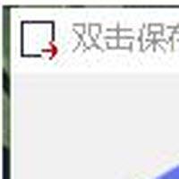 一键提取程序高清图标(最大256X256)