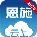 云上恩施v1.5.1