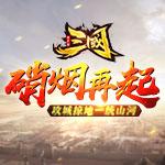 塔防蜀汉群英传v1.2.7