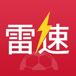 雷速体育v5.1.0