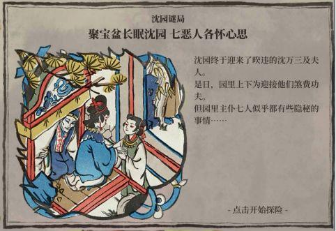 江南百景图桃花村怎么开 开启桃花村方法一览