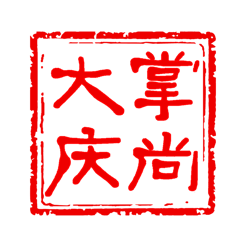 掌尚大庆APPv2.4.3