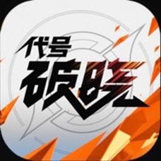 代号:破晓中文版v1.0.0