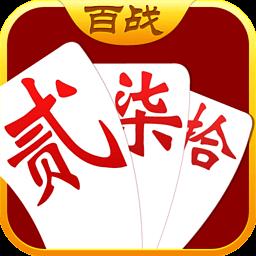 济宁君子麻将iOS1.8.2