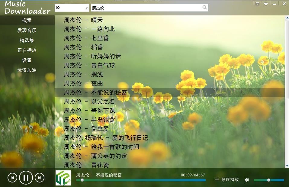 付费音乐下载网站源码_付费视频网站源码_音乐上传网站源码 (https://www.oilcn.net.cn/) 综合教程 第4张