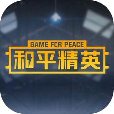 和平精英輔助工具v2.9.7.5