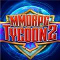 MMORPG大亨2v1.0