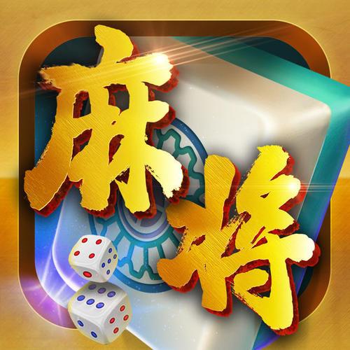 富贵3旺旺版iOS1.4.5