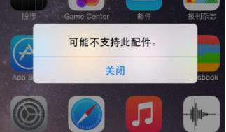 iPhone12耳机配件不支持怎么办 提示耳机配件不支持解决方法