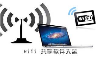 wifi共享軟件大全