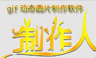 gif��B�D片制作�件下�d