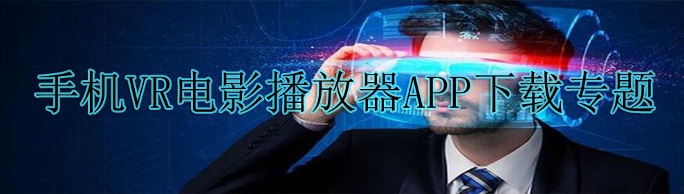 手機VR電影播放器APP下載