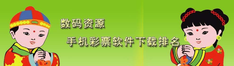 手机彩票软件下载排名