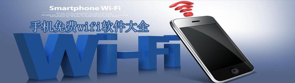 手機免費wifi軟件大全