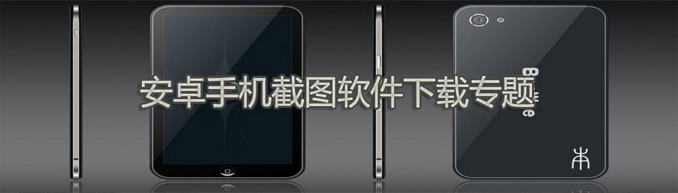 安卓手机截图软件下载