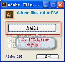 Adobe Illustrator CS6安装