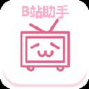 B站助手安卓版app(封面提取工具) v1.0 官方最新版