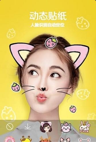 安卓拍照软件 > 鸡萌相机最新版下载  【动态贴纸】 猫须,腮红,兔耳朵