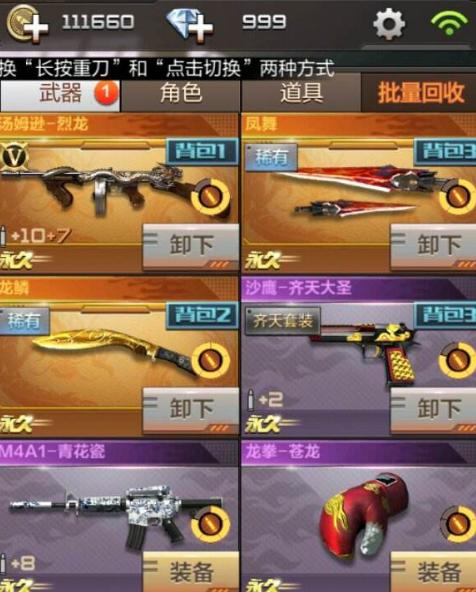 CF手游盒 免费刷钻 刷枪辅助 CF手游盒官方版下载 乐游网