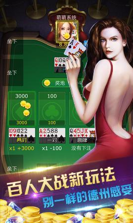 口袋德州美女扑克官网版图片
