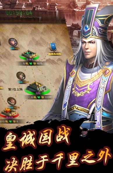 三国志之霸王立志传iphone版(三国题材策略战争手游) v1.0 最新版图片