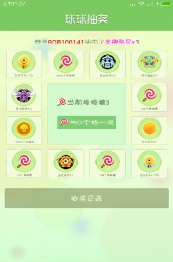 球大游戲推廣軟件
