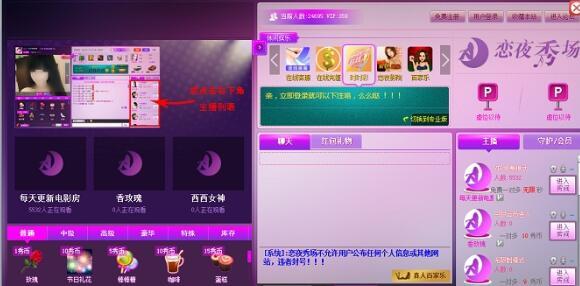 恋夜秀场4站直播间