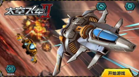 游戏中你将作为一名飞车手驾驶飞行器奔驰于太空,外星,参与各种比赛和