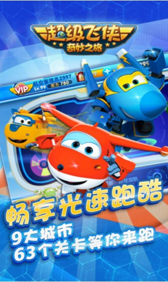 超级飞侠奇妙之旅安卓版下载 动画官方改编 v1.6 手机正式版