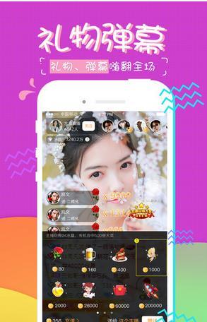 第一坊二站恋夜秀场安卓版下载 第一坊二站手机直播平台 v1.2 最新版图片