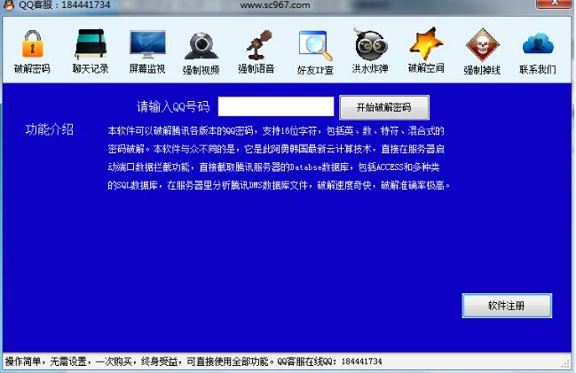 QQ密码破译器2017截图