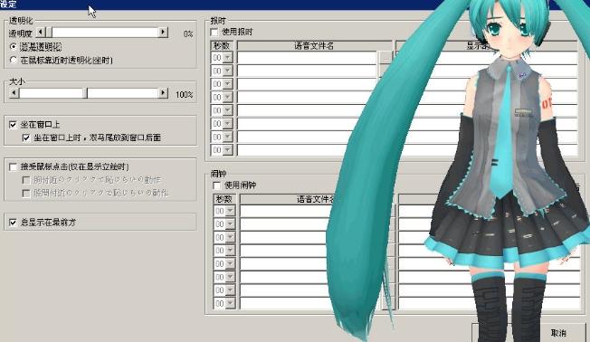 初音未來桌面精靈海茶版免費版圖片