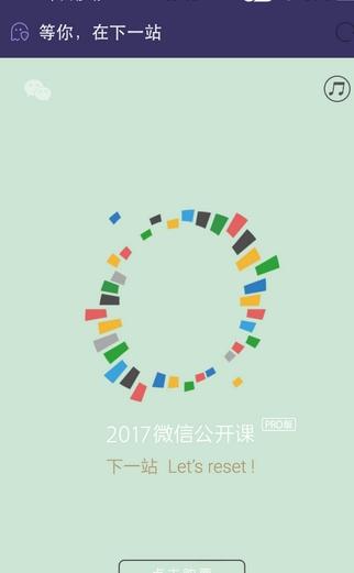 2017微信公开课背景音乐截图