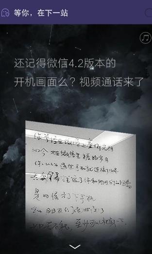 2017微信公开课背景音乐介绍
