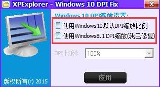 win10 dpi修复工具电脑版