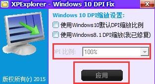 win10 dpi修复工具电脑版截图