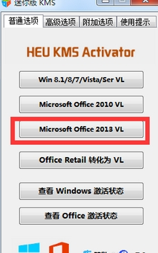 office word2017激活方法