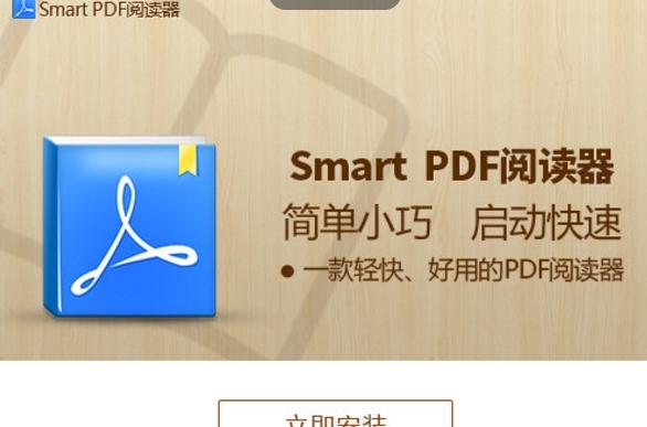 SmartPDF阅读器画面